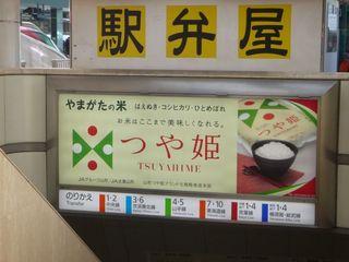 東京駅 つや姫看板 001.jpg