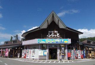 道の駅ふらっと全景.jpg