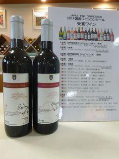 金賞ワイン(朝日町ワイン)P1040166.jpg